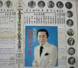 高田浩吉 芸道五十年 高田企画