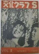 文化グラフS 3号(昭和21年8月20日) 展望社