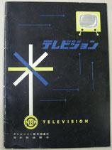 テレビジョン テレビジョン普及協議会・日本放送協会 昭和31年3月