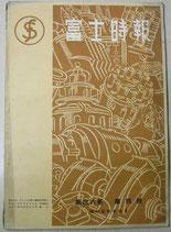 富士時報16巻4号(昭和14年4月)富士時報編輯部