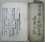 樺戸監獄 看守惨殺事件資料