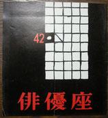 俳優座42