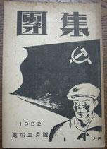 プロレタリア文学雑誌 「集団」甦生三月号