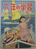 六年の学習 7巻4号(昭和27年7月1日) 学習研究社