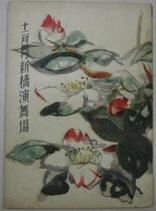 十二月興行 新橋演舞場 水谷八重子・大矢市次郎・杉村春子合同公演