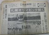 札幌オリンピック サンケイ新聞・読売新聞各2部計4部