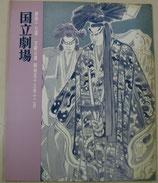 第四十七回=文楽公演 国立劇場 昭和53年12月