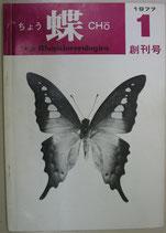 蝶 Acta Rhopalocerologica 創刊号(1977年4月1日) 中山當己