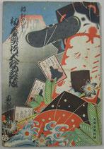 絵本筋書 昭和9年1月 初春興行大歌舞伎 東京劇場