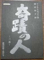 奇蹟の人 三幕 劇団民芸上演台本