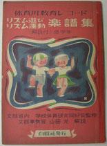 体育用教育レコード リズム遊び・リズム運動楽譜集 (解説付)低学年