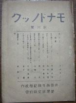 モナドノック 創刊号・2号