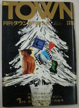 月刊タウン 創刊号(昭和42年1月5日) アサヒ芸能出版