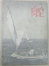 海と船の雑誌 舵9巻6号(昭和15年6月)日本モーターボート協会