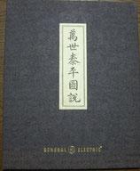 萬世泰平図説 1979年1月復刻 ゼネラル・エアコン株式会社