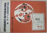 豊竹山城少掾引退披露公演 文楽人形浄瑠璃 因会・三和会合同