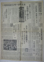 東京朝日新聞 号外 昭和12年9月5日