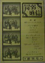 胃弱通信 創刊号(1994年4月)