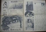 新協劇団三月公演 夜明け前