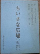 ちいさな広場(仮題) 劇団民芸上演台本