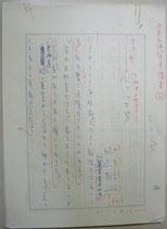 田辺茂一原稿 心の姿勢 中央公論1972年8月号所収