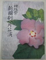 柳蛙祭り 新国劇八月公演 歌舞伎座