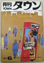 月刊タウン 6号(昭和42年6月1日) アサヒ芸能出版