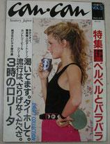 can・can Vol.3(壮観号) 昭和57年5月 サントリー
