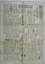 日伯毎日新聞1213号 1953年6月19日(金) 日伯毎日新聞社