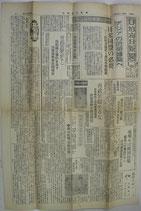 日伯毎日新聞1305号 1953年11月4日(水) 日伯毎日新聞社