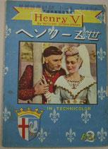 ヘンリー五世 英国映画対訳 トーキーシナリオ