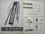 映画チラシ 青春残酷物語 脚本・監督 大島渚