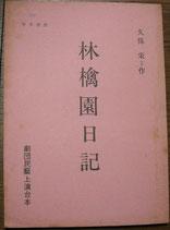 林檎園日記 劇団民芸上演台本