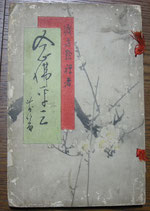 事実小説 念佛平三 前篇 渡邊黙禅 口絵・清方