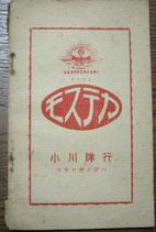 小川洋行 薬品カタログ インドネシア ジャワ島