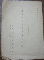 読画会四十周年展覧会目録 昭和22年度