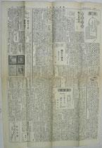 日伯毎日新聞1294号 1953年10月17日(土) 日伯毎日新聞社