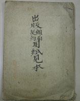 出版 類届・契約 用紙見本 東京書籍出版営業者組合事務所