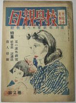 月刊母親学校 2巻3・4号(合併号) 母親学校研究会