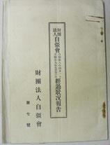 財団法人自彊会経過状況報告 第7号(自昭和8年4月1日至昭和9年3月31日)