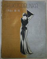 服装文化 創刊号 1934年 春・夏 文化裁縫女学校