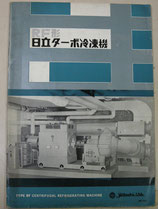 RF形 日立ターボ冷凍機 日立製作所