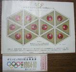 東京オリンピック第2回募金シール