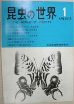 昆虫の世界1(1978年4月1日) 水沼生物研究所