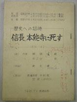 NHK TV 放送台本 歴史への招待 信長、本能寺に死す