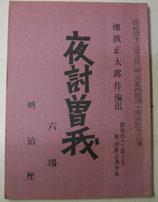 夜討曽我 池波正太郎 作・演出 昭和43年3月明治座上演台本