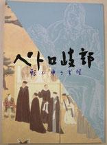 ペトロ岐部 転び申さず候 日本オペラ協会公演 1993年9月22日