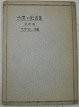 子供の歌曲集 第四輯 大中寅二作曲 聖曲刊行会