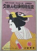 文楽人形浄瑠璃芝居 文楽三和会第11回東京公演 芸術祭参加