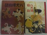 八犬伝物語